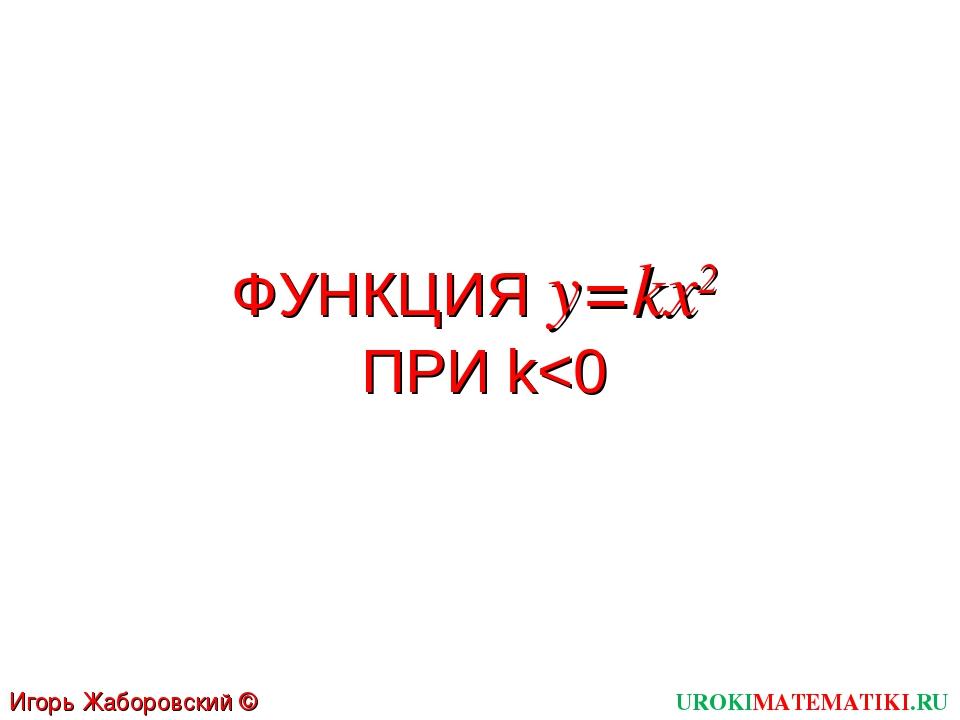 ФУНКЦИЯ y=kx2 ПРИ k