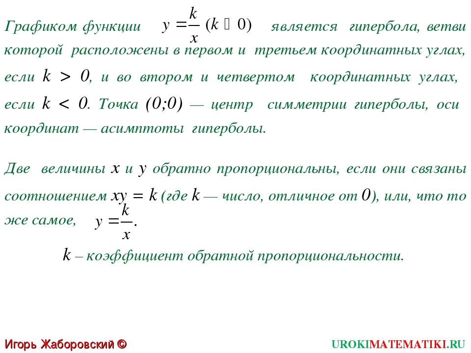 Графиком функции является гипербола, ветви которой расположены в первом и тре...