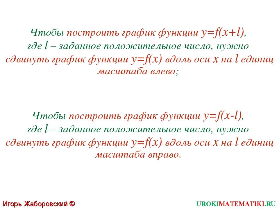 Чтобы построить график функции y=f(x+l), где l – заданное положительное число...