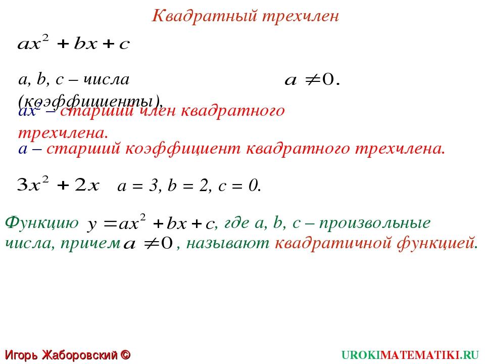 a, b, c – числа (коэффициенты), Квадратный трехчлен ах2 – старший член квадра...
