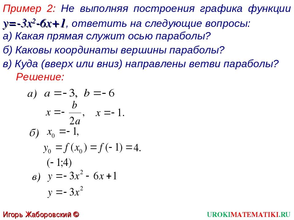 Пример 2: Не выполняя построения графика функции y=-3x2-6x+1, ответить на сле...