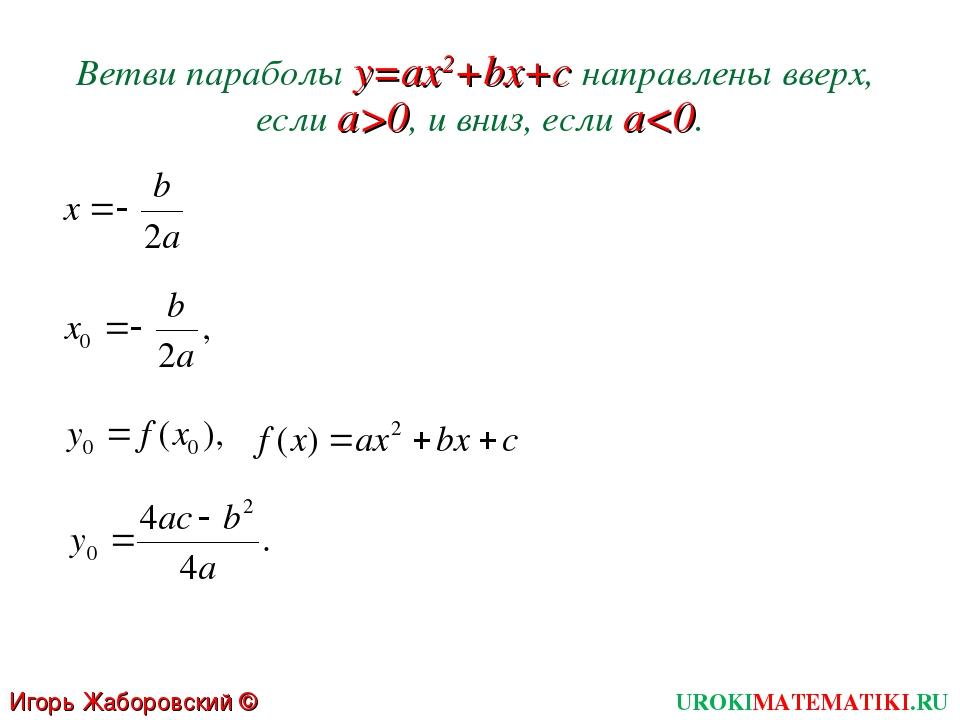 Ветви параболы y=ax2+bx+c направлены вверх, если а>0, и вниз, если a