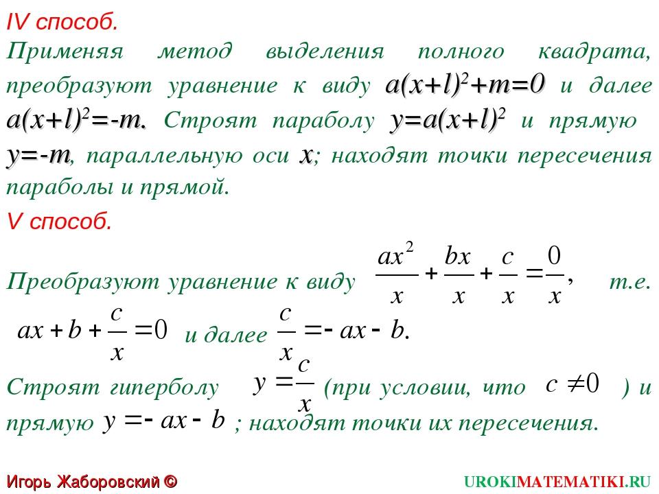 IV способ. Применяя метод выделения полного квадрата, преобразуют уравнение к...