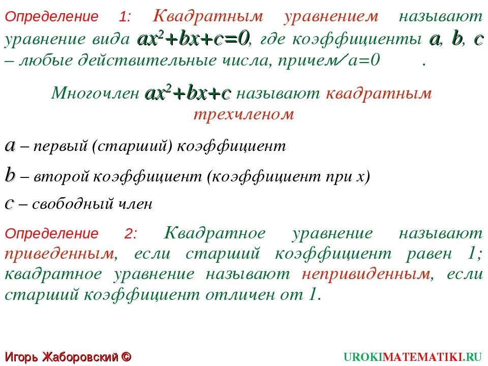 Многочлен ax2+bx+c называют квадратным трехчленом а – первый (старший) коэффи...
