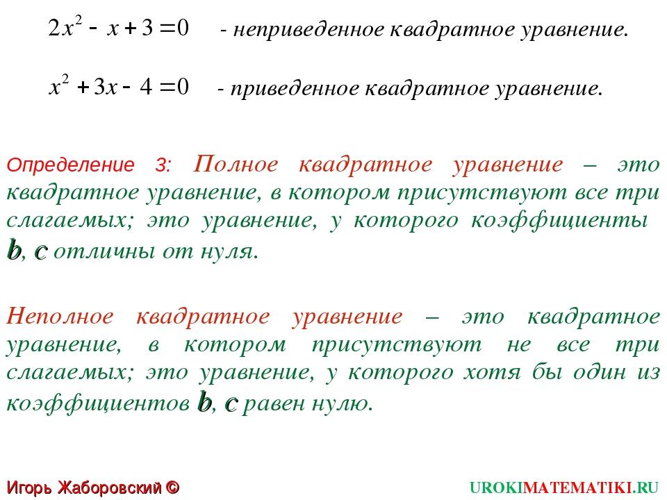 - неприведенное квадратное уравнение. - приведенное квадратное уравнение. Опр...
