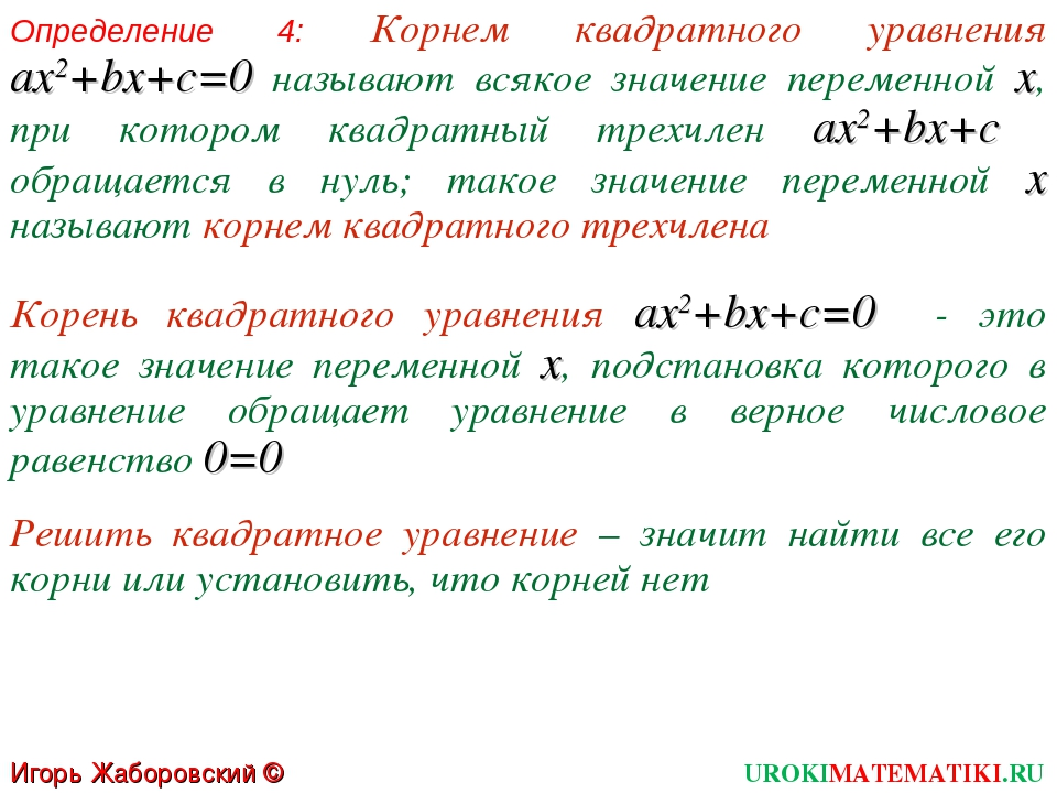 Определение 4: Корнем квадратного уравнения ax2+bx+c=0 называют всякое значен...