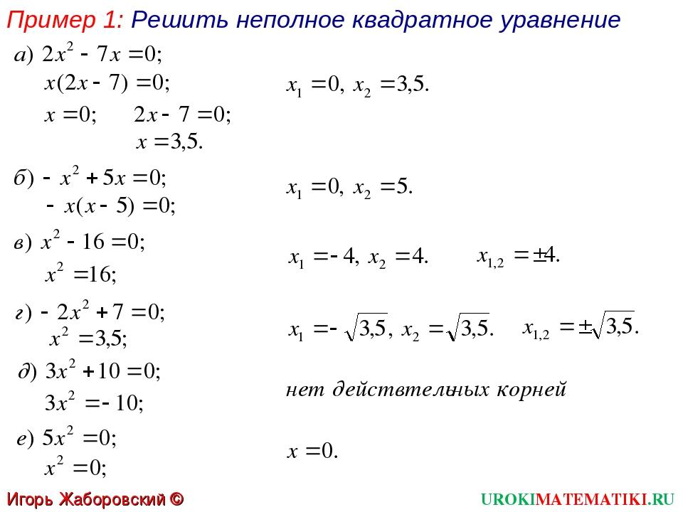 Пример 1: Решить неполное квадратное уравнение UROKIMATEMATIKI.RU Игорь Жабор...