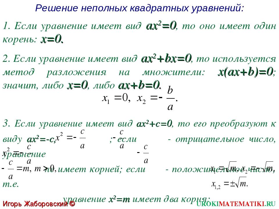 Решение неполных квадратных уравнений: 1. Если уравнение имеет вид ах2=0, то...