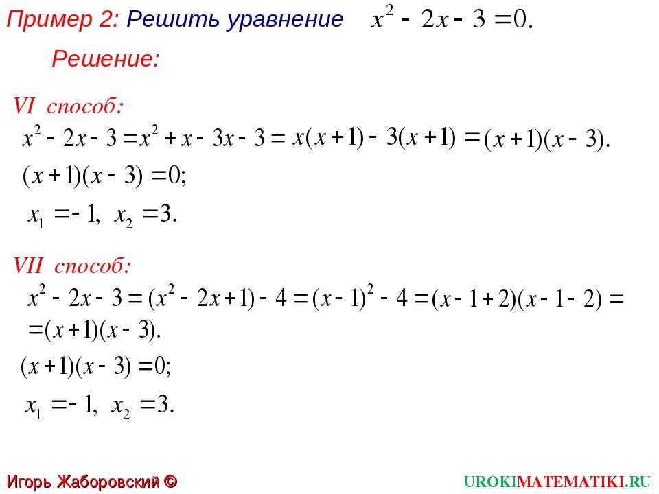 Пример 2: Решить уравнение VI способ: VII способ: UROKIMATEMATIKI.RU Игорь Жа...