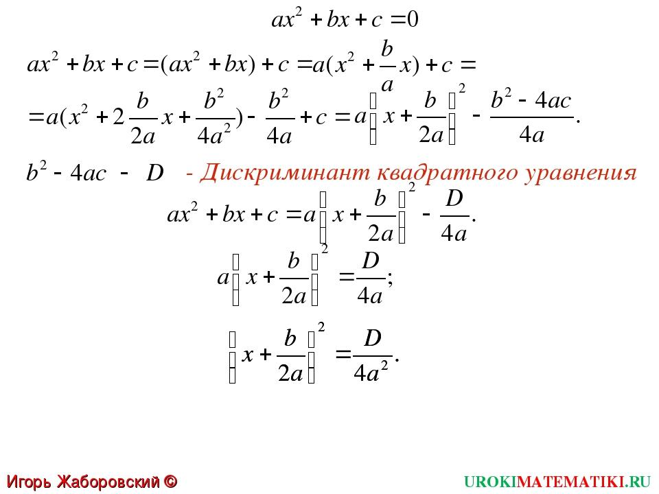 - Дискриминант квадратного уравнения UROKIMATEMATIKI.RU Игорь Жаборовский © 2012