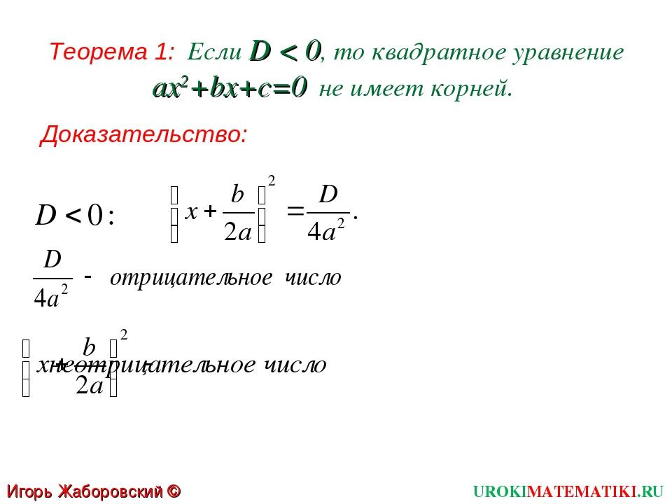 Теорема 1: Если D < 0, то квадратное уравнение ax2+bx+c=0 не имеет корней. UR...