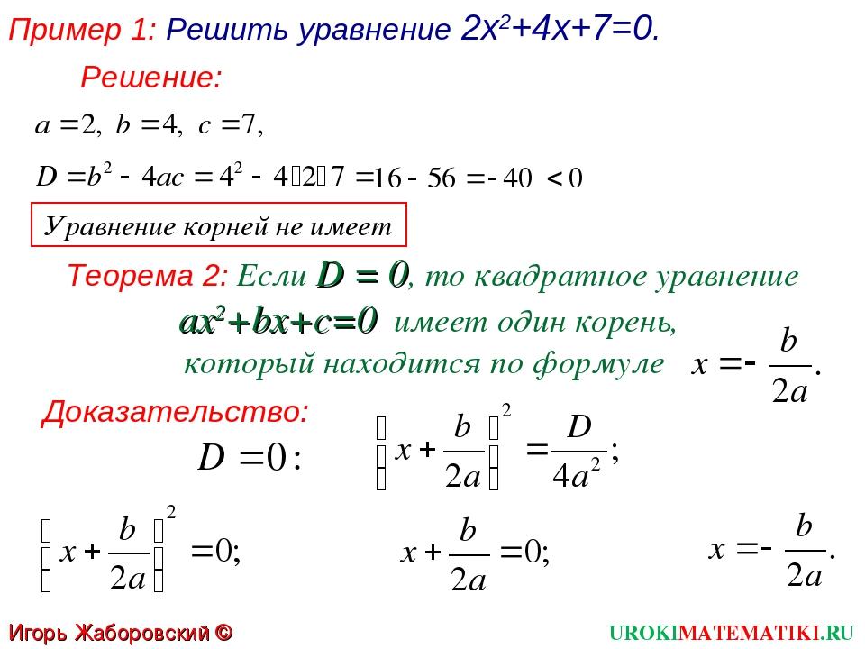 Пример 1: Решить уравнение 2х2+4х+7=0. Уравнение корней не имеет Теорема 2: Е...