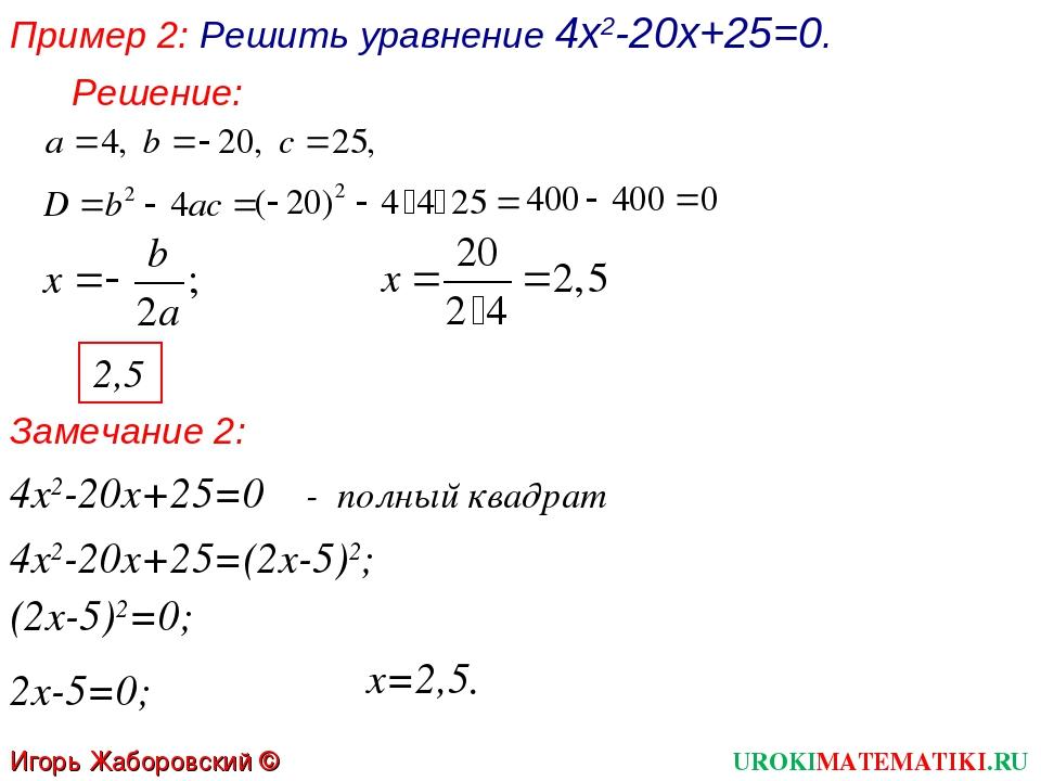Пример 2: Решить уравнение 4х2-20х+25=0. 2,5 Замечание 2: 4х2-20х+25=0 - полн...