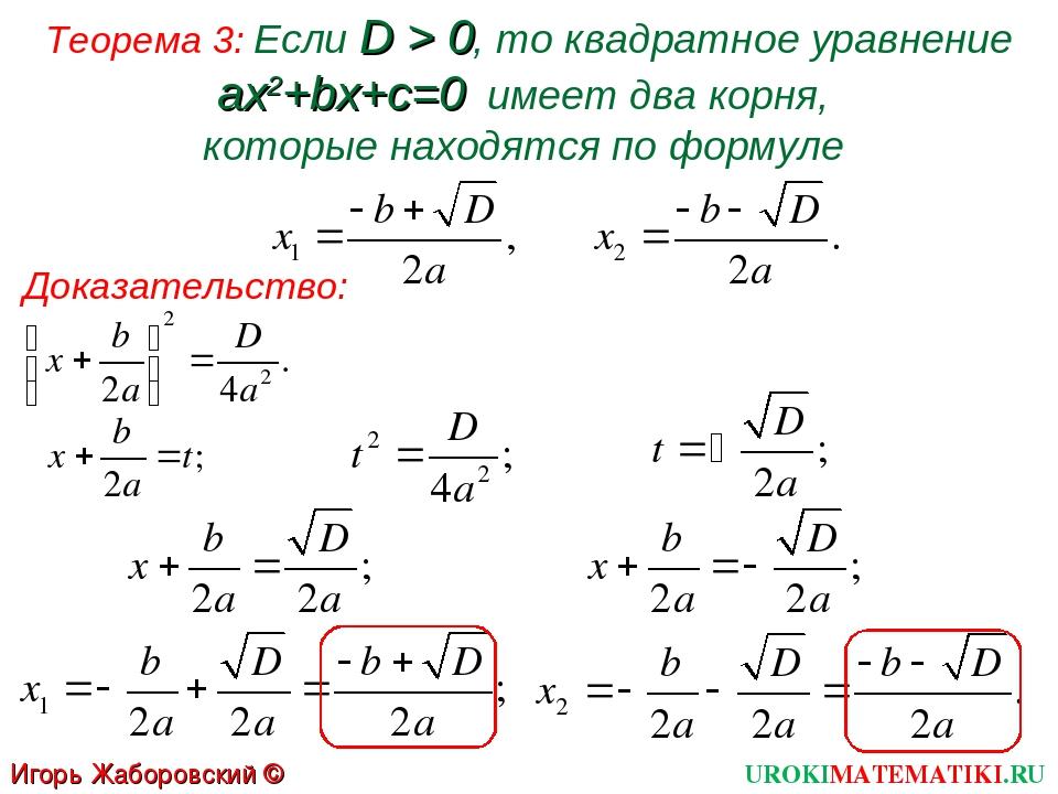 Теорема 3: Если D > 0, то квадратное уравнение ax2+bx+c=0 имеет два корня, ко...