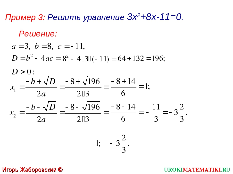 Пример 3: Решить уравнение 3х2+8х-11=0. UROKIMATEMATIKI.RU Игорь Жаборовский...