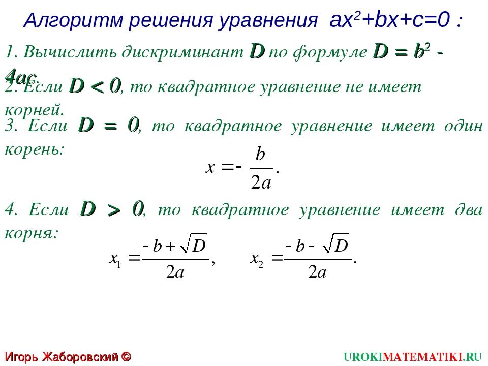 Алгоритм решения уравнения ах2+bх+с=0 : 3. Если D = 0, то квадратное уравнени...