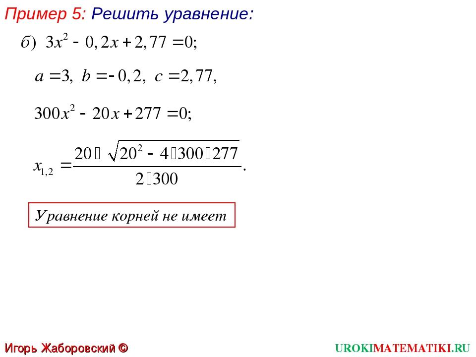 Пример 5: Решить уравнение: Уравнение корней не имеет UROKIMATEMATIKI.RU Игор...