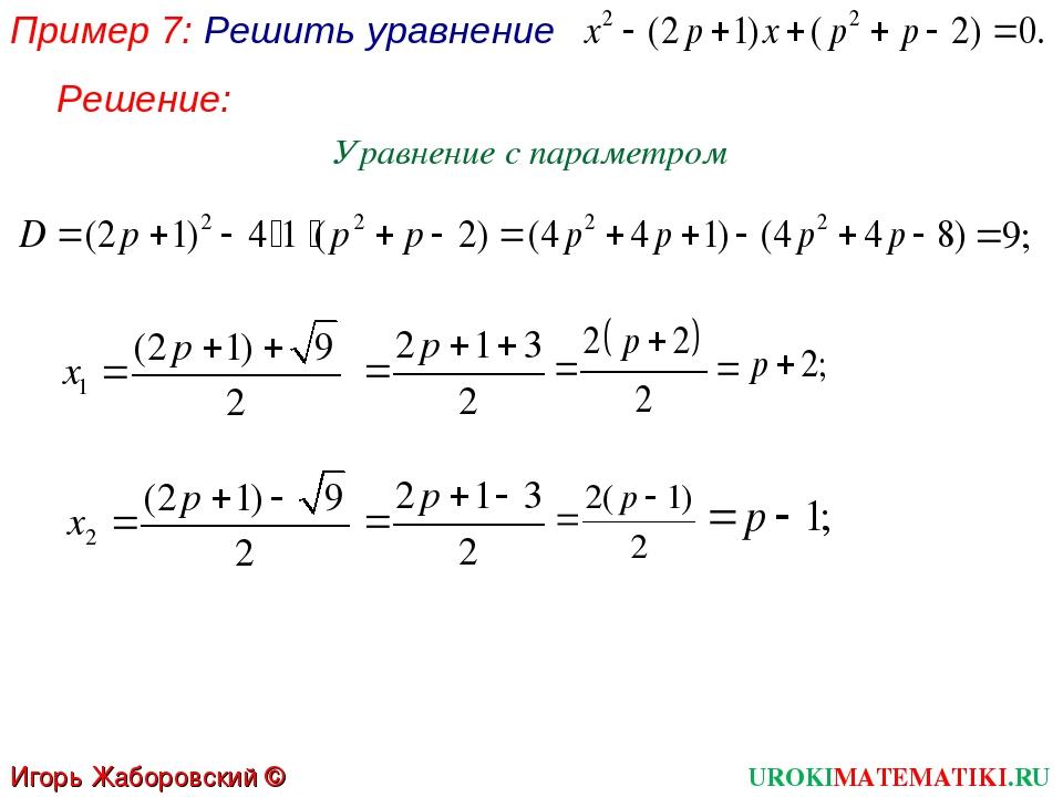 Пример 7: Решить уравнение Уравнение с параметром UROKIMATEMATIKI.RU Игорь Жа...