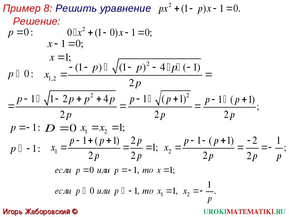 Пример 8: Решить уравнение UROKIMATEMATIKI.RU Игорь Жаборовский © 2012 Решение: