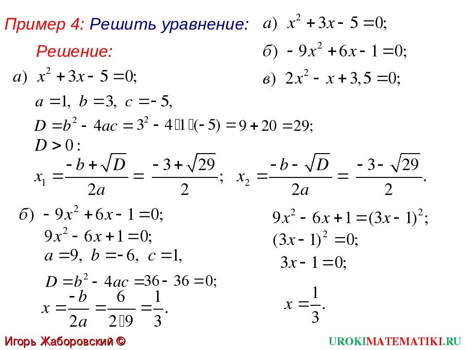 Пример 4: Решить уравнение: UROKIMATEMATIKI.RU Игорь Жаборовский © 2012 Решение: