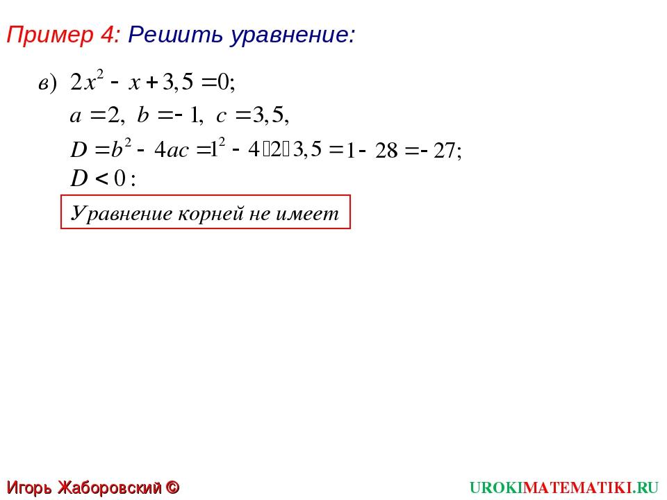 Уравнение корней не имеет UROKIMATEMATIKI.RU Игорь Жаборовский © 2012 Пример...