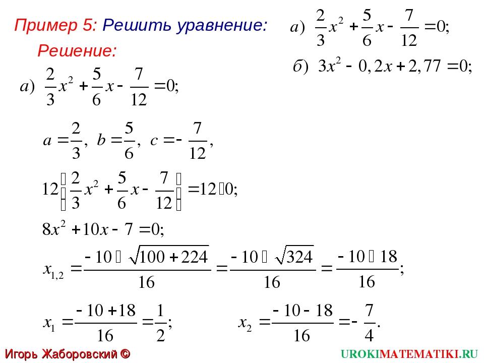 UROKIMATEMATIKI.RU Игорь Жаборовский © 2012 Решение: Пример 5: Решить уравнение: