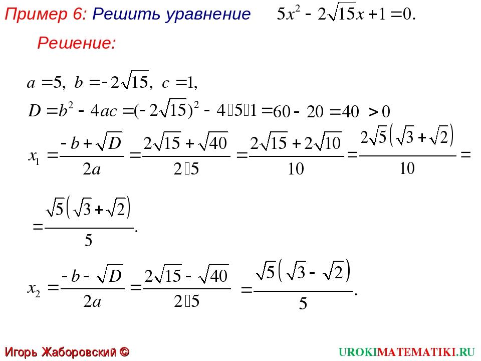 Пример 6: Решить уравнение UROKIMATEMATIKI.RU Игорь Жаборовский © 2012 Решение: