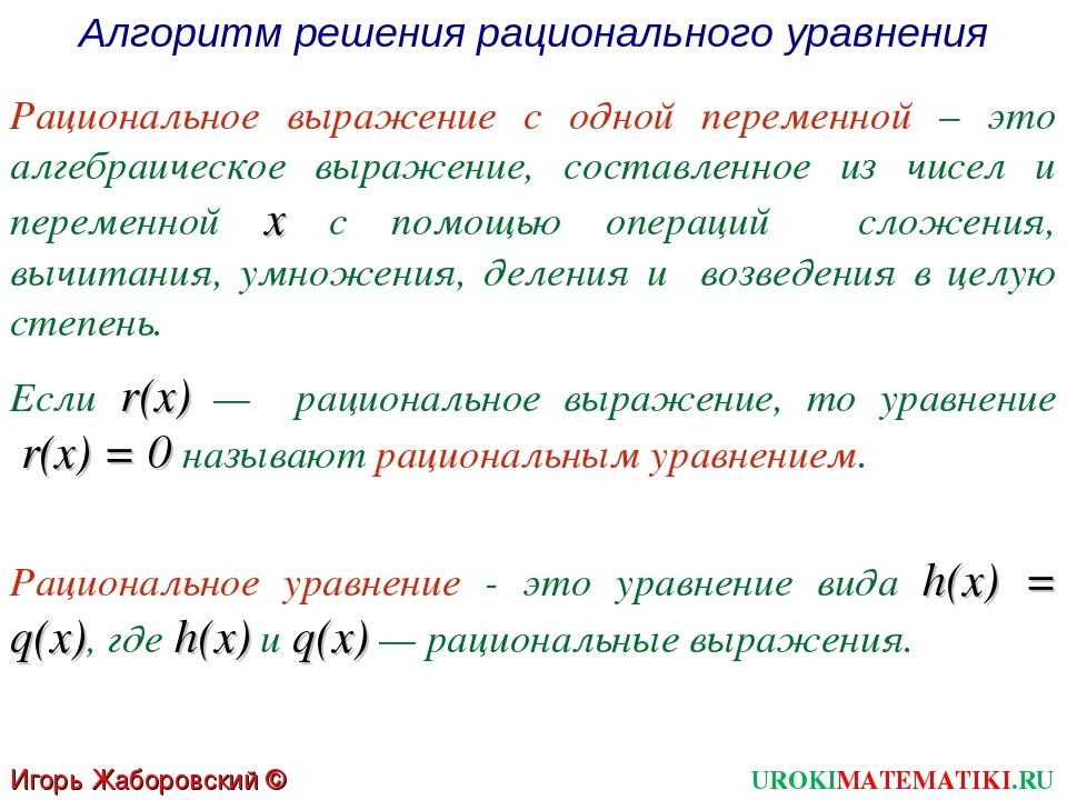 Алгоритм решения рационального уравнения Рациональное выражение с одной перем...