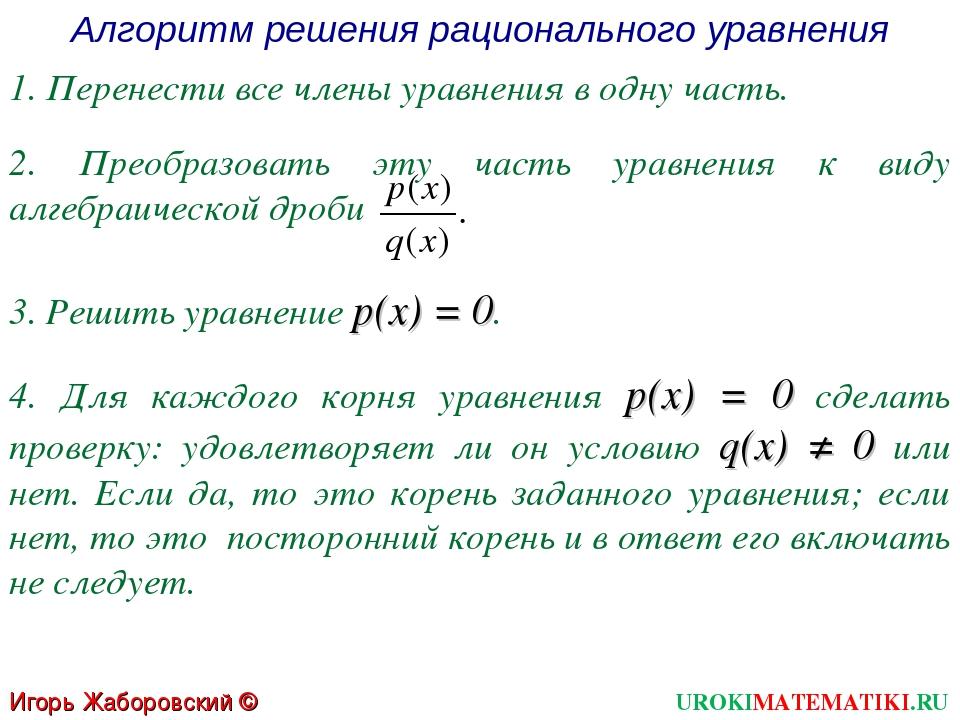 Алгоритм решения рационального уравнения 1. Перенести все члены уравнения в о...