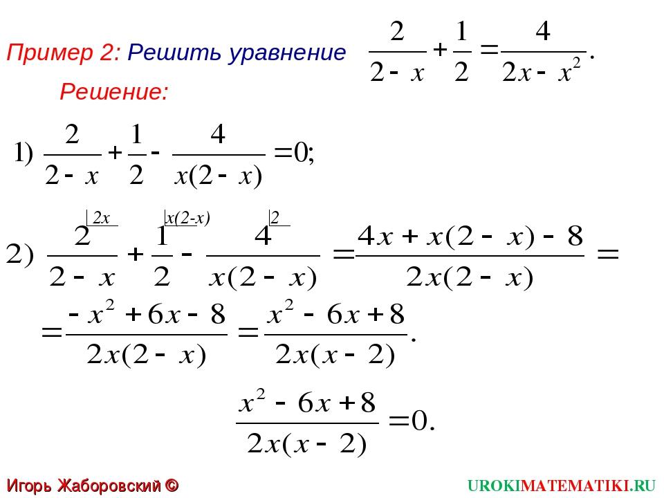 2 Пример 2: Решить уравнение 2х х(2-х) UROKIMATEMATIKI.RU Игорь Жаборовский ©...
