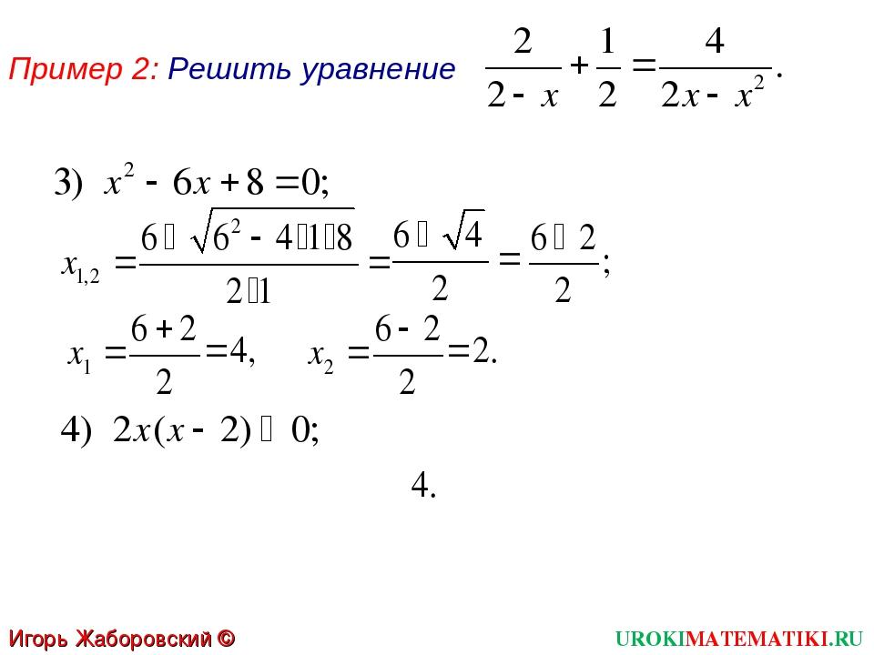 UROKIMATEMATIKI.RU Игорь Жаборовский © 2012 Пример 2: Решить уравнение