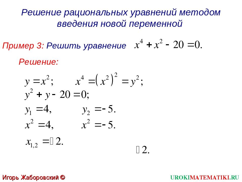 Решение рациональных уравнений методом введения новой переменной Пример 3: Ре...