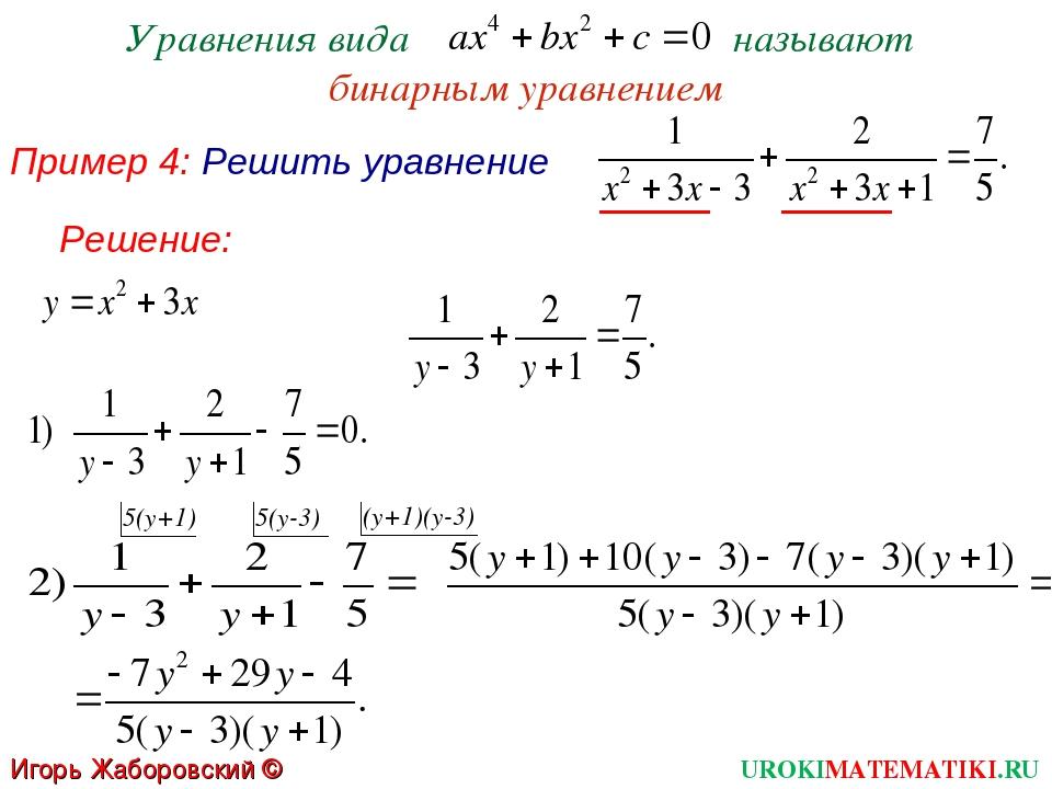 5(у+1) Уравнения вида называют бинарным уравнением Пример 4: Решить уравнение...