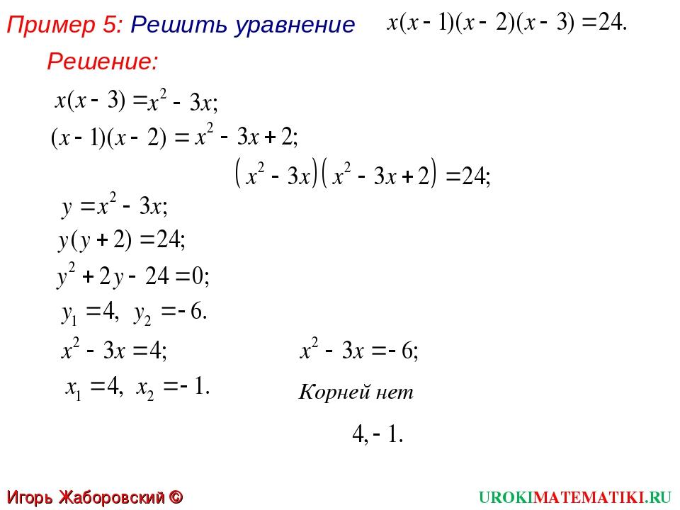 Пример 5: Решить уравнение Корней нет UROKIMATEMATIKI.RU Игорь Жаборовский ©...