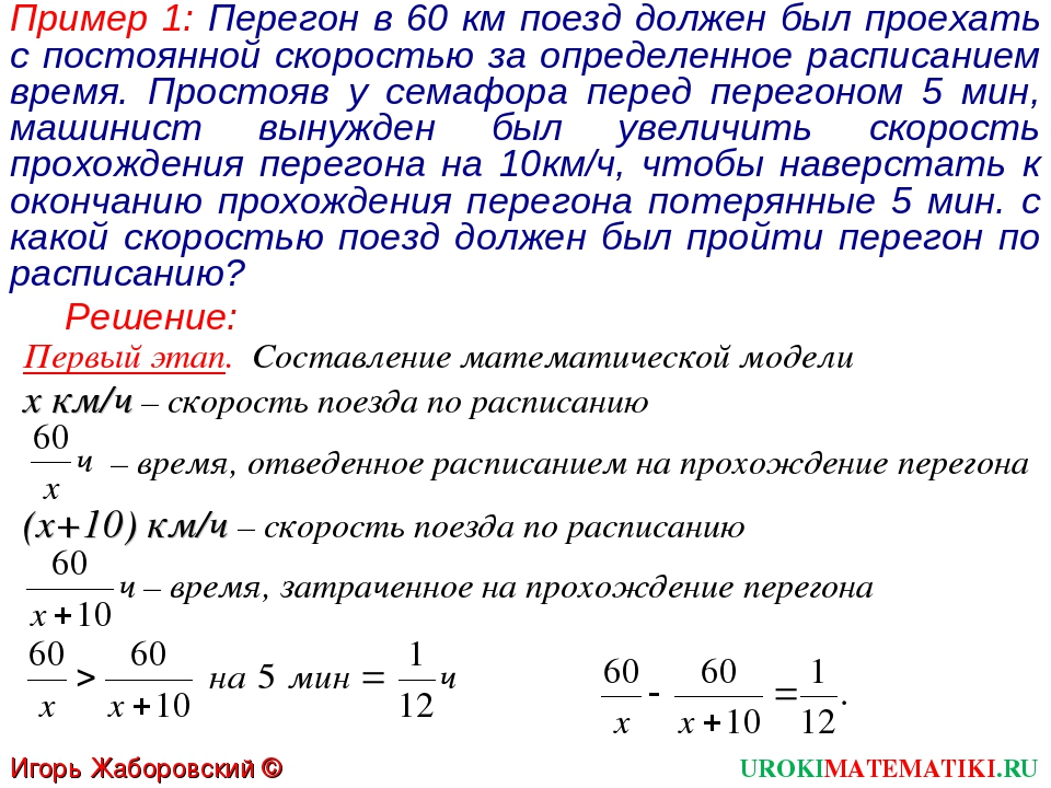 Пример 1: Перегон в 60 км поезд должен был проехать с постоянной скоростью за...