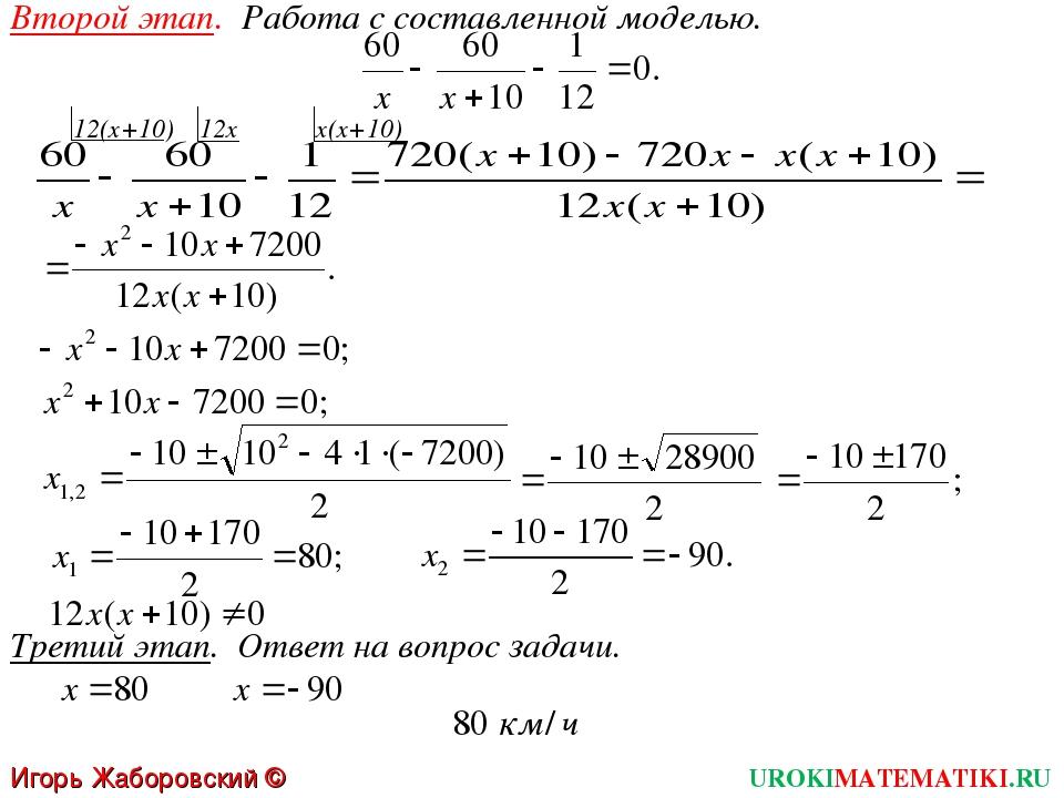 Второй этап. Работа с составленной моделью. 12(х+10) 12х х(х+10) Третий этап....