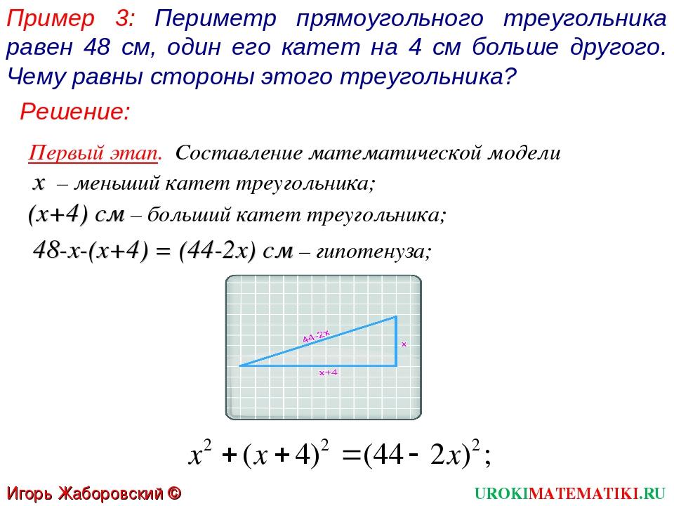 Пример 3: Периметр прямоугольного треугольника равен 48 см, один его катет на...