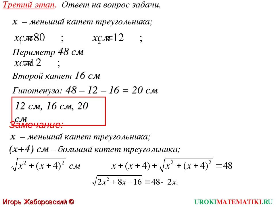 Третий этап. Ответ на вопрос задачи. х – меньший катет треугольника; Периметр...