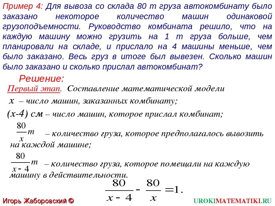 Пример 4: Для вывоза со склада 80 т груза автокомбинату было заказано некотор...