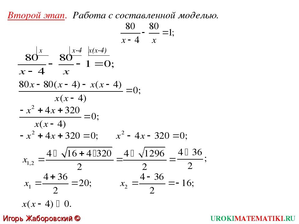 Второй этап. Работа с составленной моделью. х х-4 х(х-4) UROKIMATEMATIKI.RU И...
