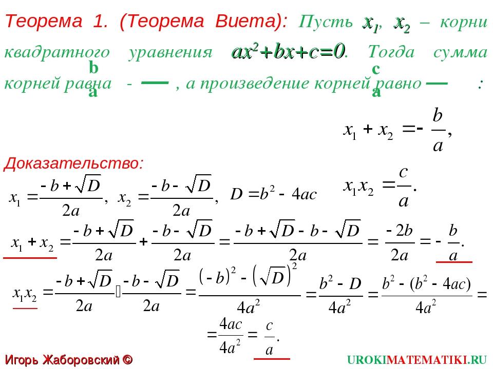 Доказательство: UROKIMATEMATIKI.RU Игорь Жаборовский © 2012