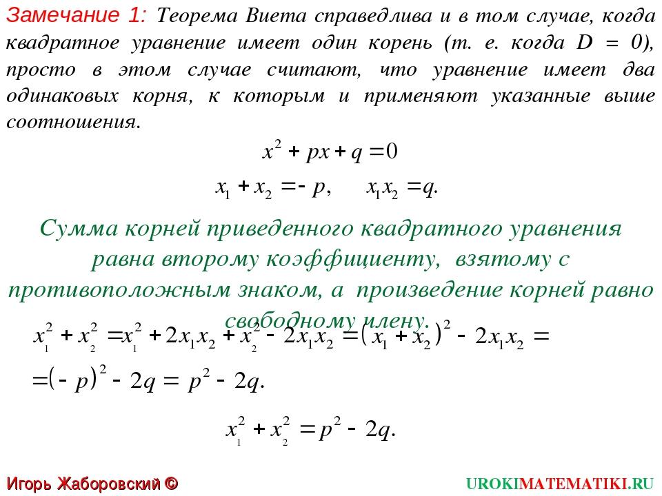 Замечание 1: Теорема Виета справедлива и в том случае, когда квадратное уравн...
