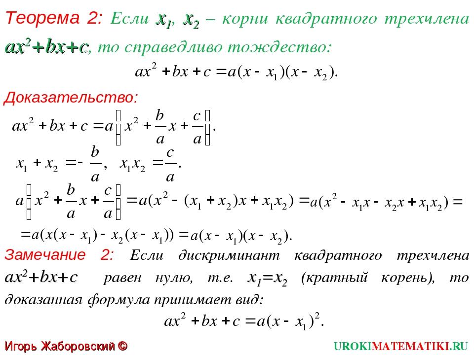 Теорема 2: Если х1, х2 – корни квадратного трехчлена ах2+bх+с, то справедливо...