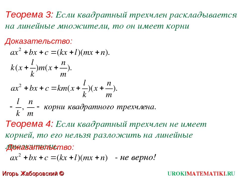 Теорема 3: Если квадратный трехчлен раскладывается на линейные множители, то...