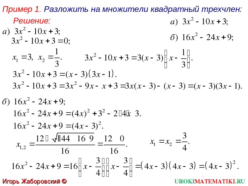 Пример 1. Разложить на множители квадратный трехчлен: UROKIMATEMATIKI.RU Игор...