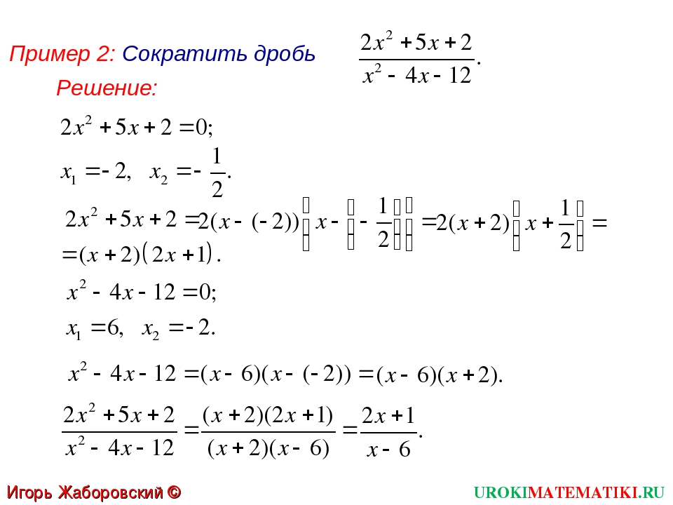 Пример 2: Сократить дробь UROKIMATEMATIKI.RU Игорь Жаборовский © 2012 Решение: