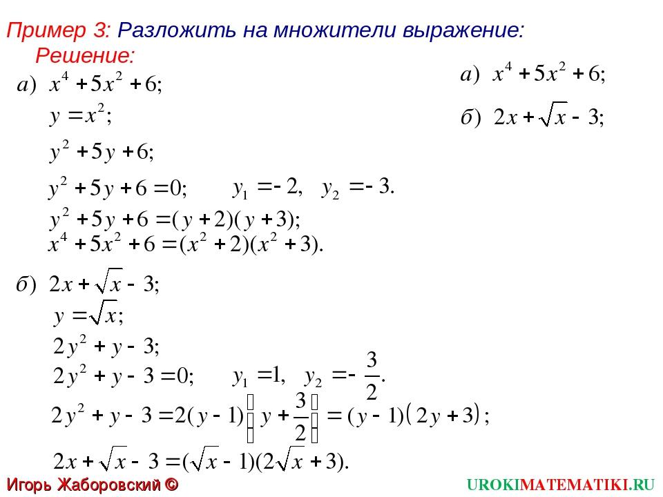 Пример 3: Разложить на множители выражение: UROKIMATEMATIKI.RU Игорь Жаборовс...