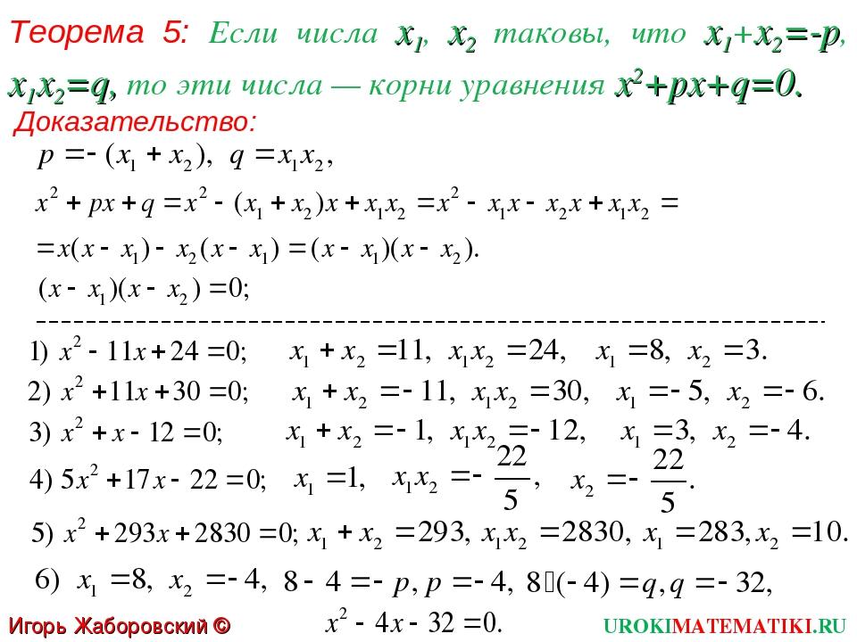 Теорема 5: Если числа х1, х2 таковы, что х1+х2=-р, х1х2=q, то эти числа — кор...