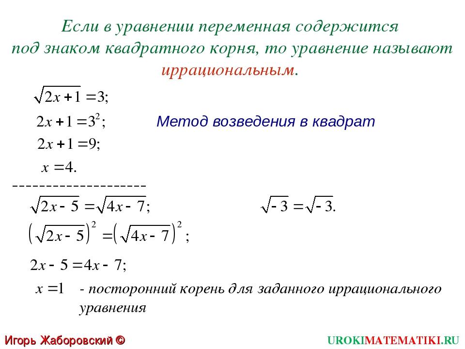 Если в уравнении переменная содержится под знаком квадратного корня, то уравн...