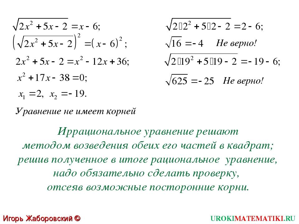 Не верно! Не верно! Уравнение не имеет корней Иррациональное уравнение решают...